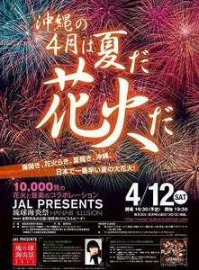 かいえんさい2014.jpg