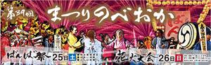 まつりのべおかposter2015.png