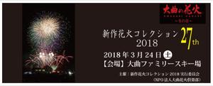 新作花火コレクション2018.png