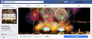 facebook ikushimaennka.png