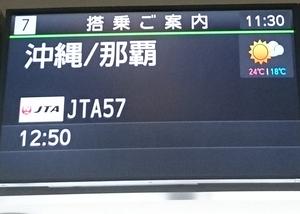 okinawa2017hukuokakuukouiki.png